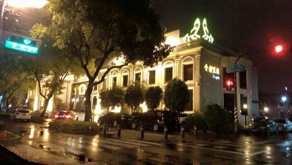 高雄香格里拉酒店