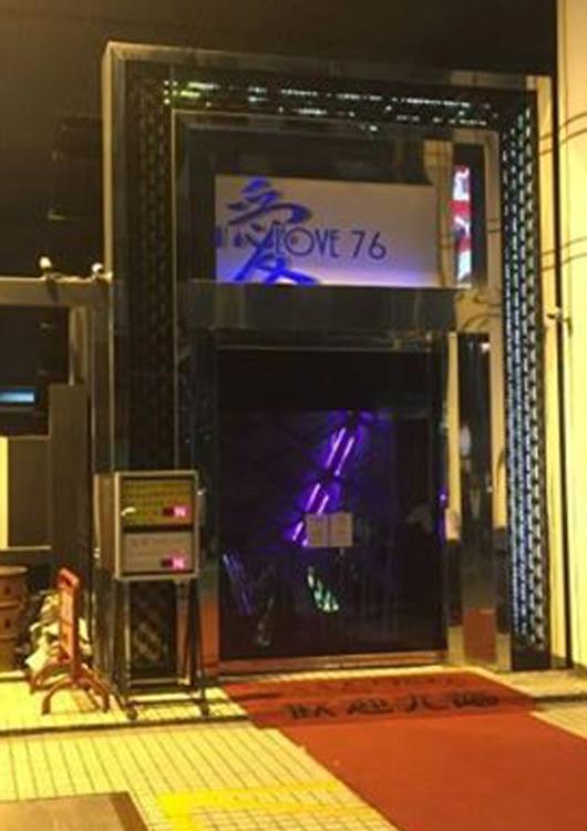 高雄LOVE76酒店、love76時尚酒館、高雄愛76酒店