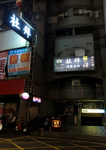 杜拜商務會館、台南杜拜酒店、杜拜酒店消費