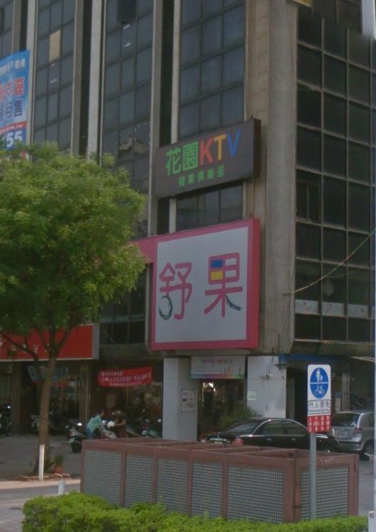高雄花園KTV、高雄花園酒店、高雄花園ktv消費