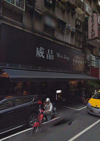 威晶酒店-便服店