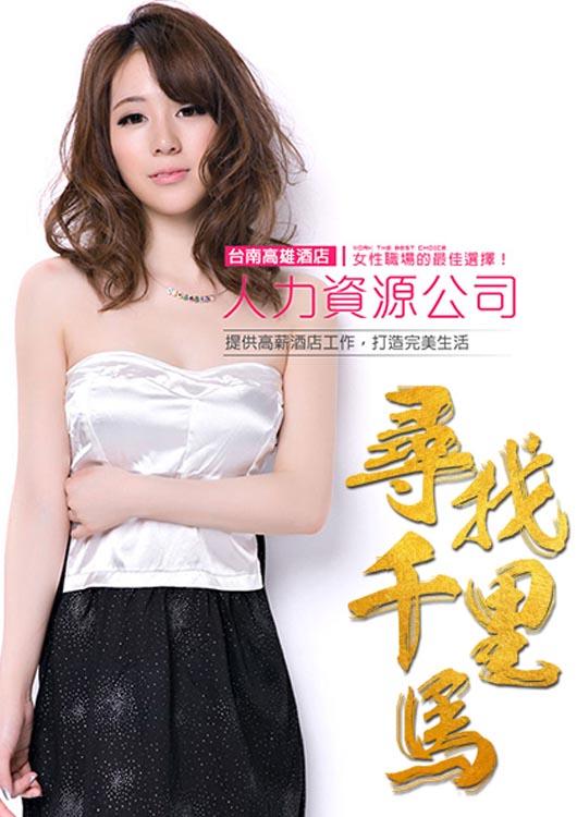 Natural Style商務酒店(制服系列)