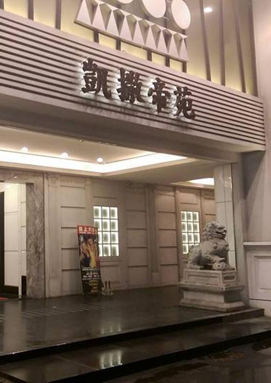 高雄凱撒酒店、高雄凱撒帝苑、凱撒帝苑消費