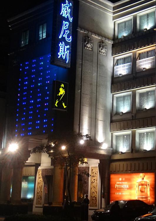 高雄威尼斯酒店、高雄威尼斯消費、威尼斯精緻酒店