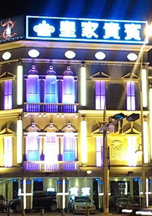 皇家貴賓酒店、皇家貴賓酒店消費、高雄皇家貴賓