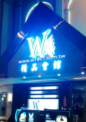 高雄W會館
