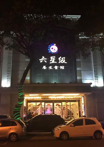 六星級養生會館、高雄六星級酒店