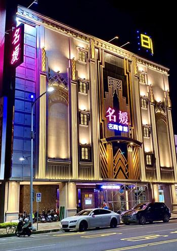 名媛名商會館、高雄名媛會館、名媛酒店