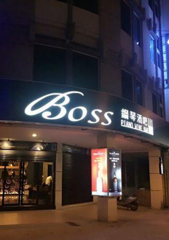 BOSS鋼琴酒吧