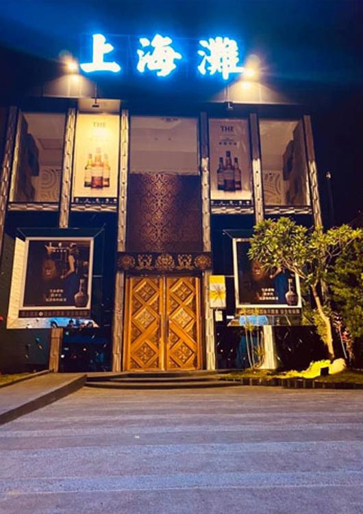 上海灘時尚會館、台南上海灘酒店、上海灘會館
