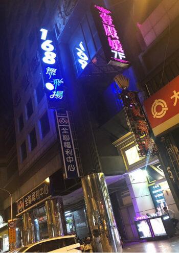 壹殿媛酒店