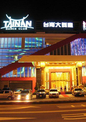 台南大舞廳