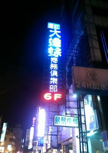 大蟾蜍商務俱樂部