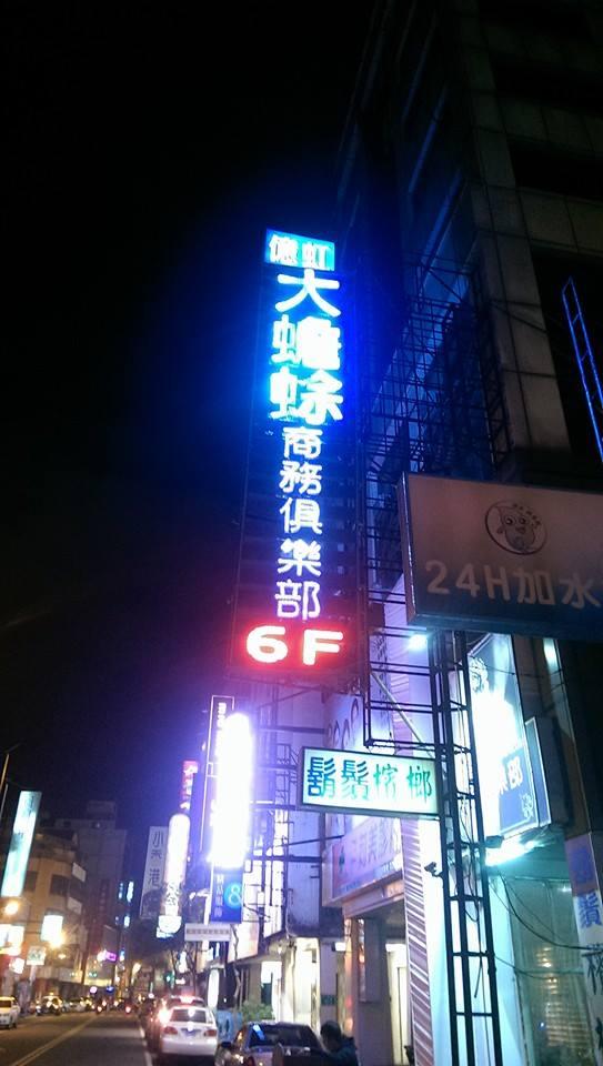 台南大蟾蜍酒店、大蟾蜍商務、台南大蟾蜍消費