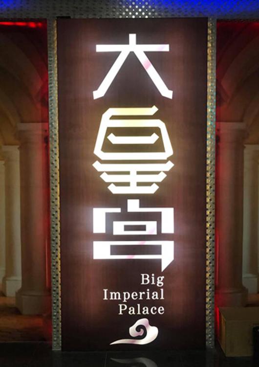 高雄大皇宮酒店、太子酒店時尚會館、大皇宮酒店消費