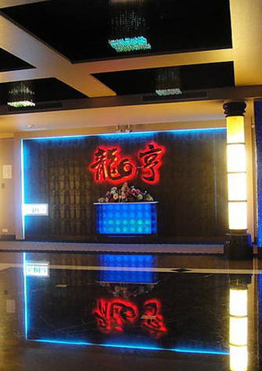 台北龍亨酒店、龍亨紅牌、龍亨酒店消費