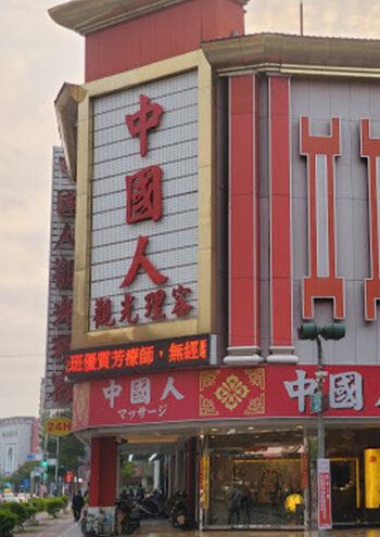 中國人觀光理容