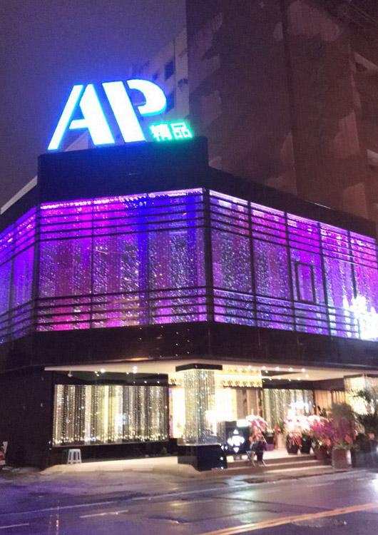 台南AP酒店、ap時尚會館、ap精品會館