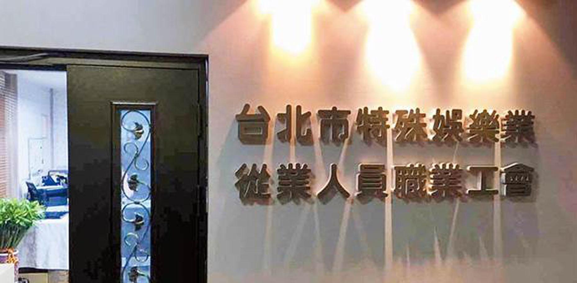 高雄酒店少爺應徵、高雄酒店小姐、台南酒店消費