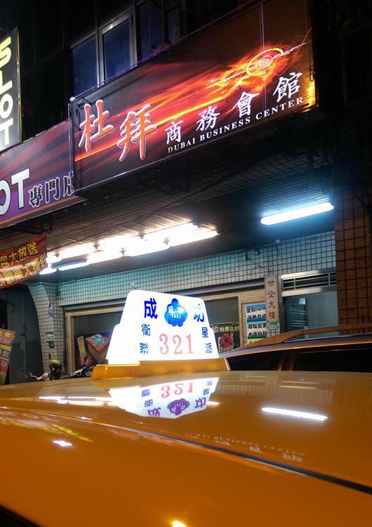 台南杜拜酒店、杜拜商務會館、台南杜拜消費