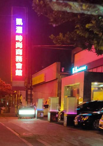 台南凱渥酒店、凱渥時尚會館、凱渥酒店消費