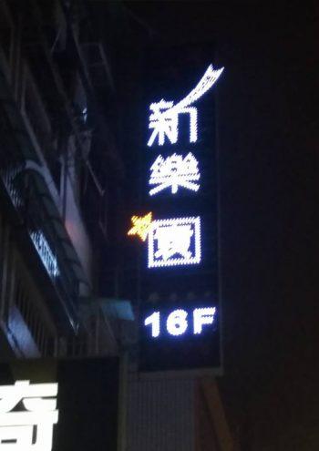 新樂園酒店